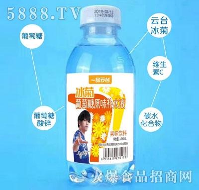 一品云台冰菊葡萄糖原味补水液450ml
