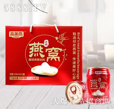 高美燕冰糖银耳燕窝饮料250mlX12