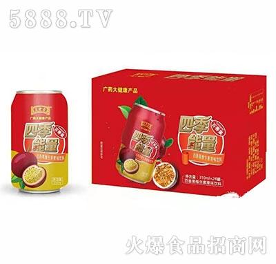 王老吉四季能量百香果维生素果味饮料310mlx24