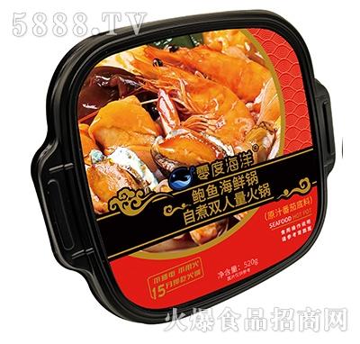零度海洋鲍鱼海鲜锅自煮双人量火锅原汁番茄底料520g