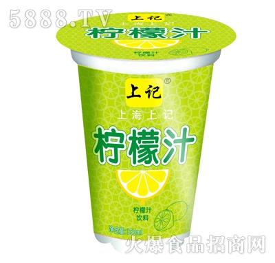 上记杯装柠檬汁饮料350ml产品图