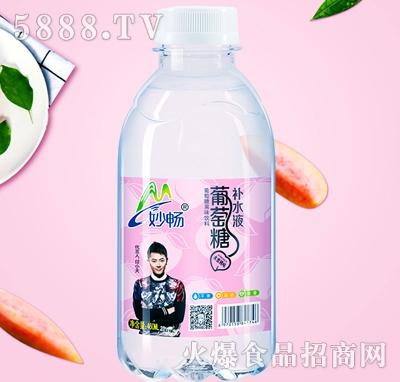 妙畅葡萄糖补水液水蜜桃味350ml