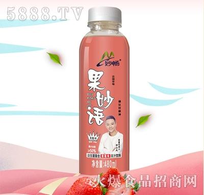 妙畅果妙语草莓汁480ml
