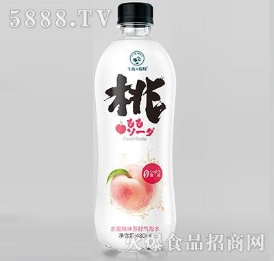午后假期水蜜桃味苏打气泡水480ml