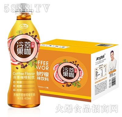 天下水坊冷萃果咖西柚柠檬咖啡味饮料400mlx12瓶