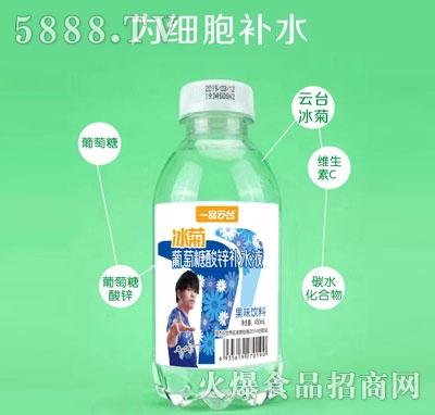 一品云台冰菊葡萄糖酸锌补水液450ml