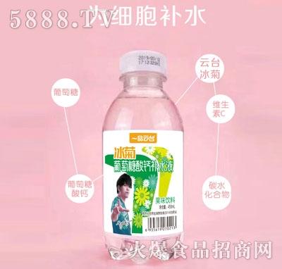 一品云台冰菊葡萄糖酸钙补水液450ml