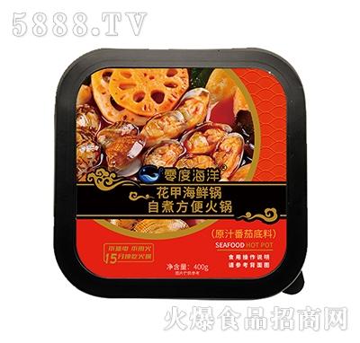零度海洋花甲海鲜自煮方便火锅(原汁番茄底料)400g