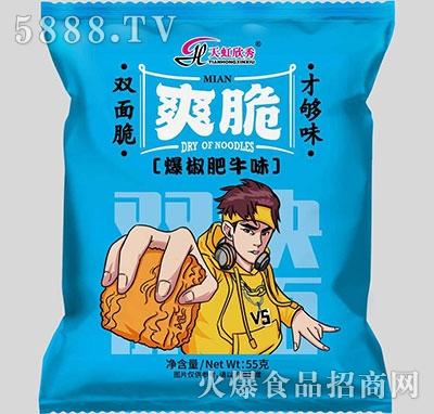 天虹欣秀爽脆双面爆椒肥牛味味55g