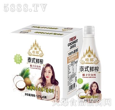 唯椰泰式鲜榨椰子汁饮料1.25Lx6瓶