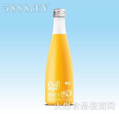 品汇柳橙汁果汁饮料300ml