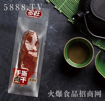 多旺手撕肉干香辣味15g