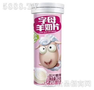 字母羊奶片压片糖果24g产品图