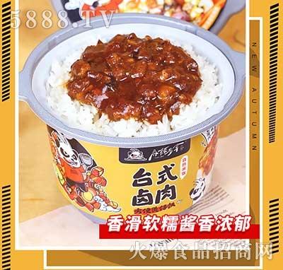 麻辣多拿自热煲仔饭台式卤肉285g