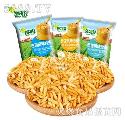 多悦散称泰国风味炒米产品图