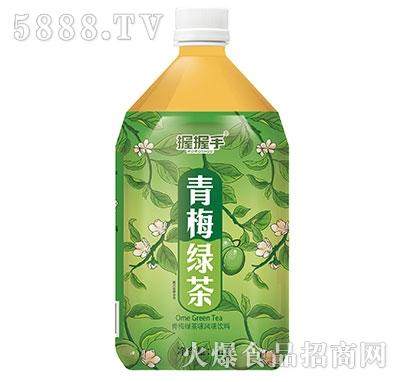 握握手青梅绿茶饮料1L