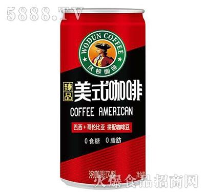 沃顿美式咖啡饮品228ml