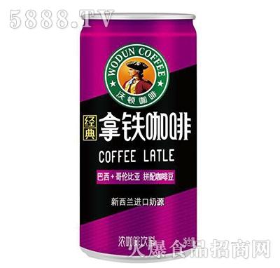 沃顿拿铁咖啡饮品228ml