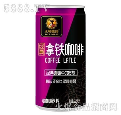 沃顿拿铁咖啡饮料228ml
