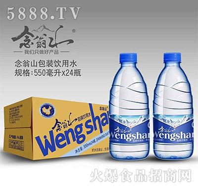 念翁山包装饮用水550mlx24