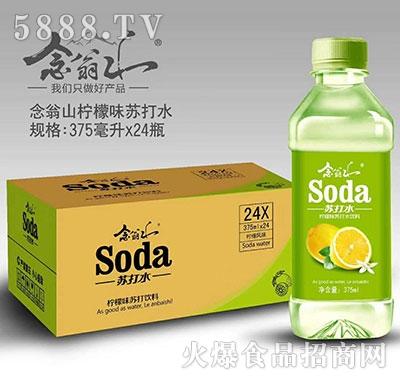 念翁山柠檬味苏打水375mlx24