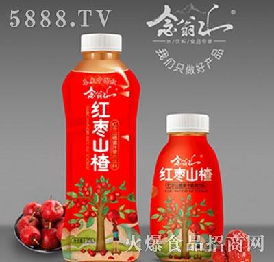 念翁山红枣山楂果汁