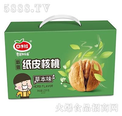 口水娃新疆纸皮核桃草本味1.25kg