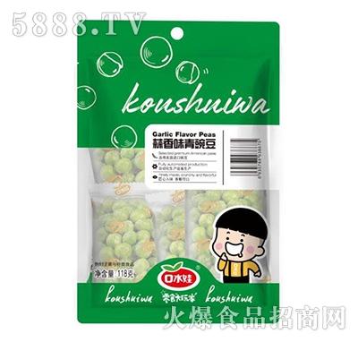 口水娃蒜香味青豌豆118g