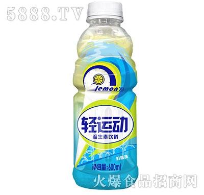 轻运动维生素饮料柠檬味600ml