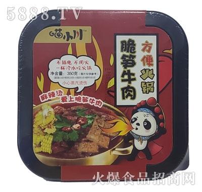 喵小川脆笋牛肉方便火锅350克