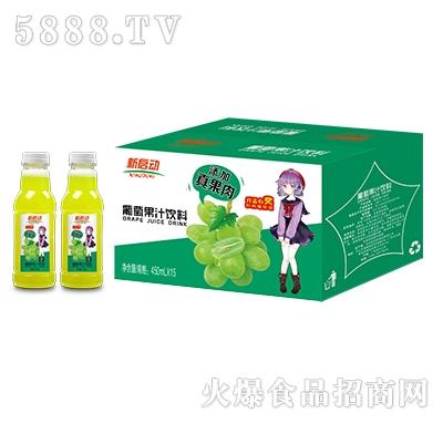 新启动葡萄果汁饮料450ml×15