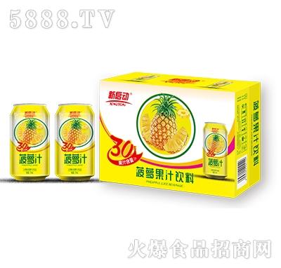 新启动大果粒菠萝果汁饮料310ml瓶