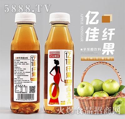 亿佳纤果发酵苹果醋