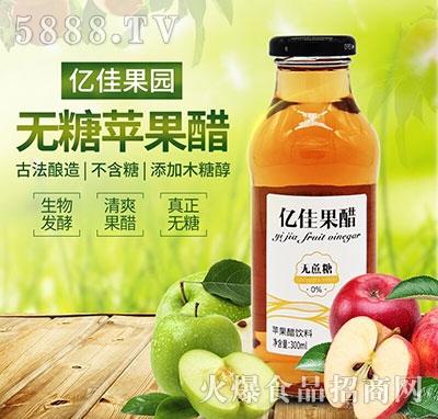 亿佳果醋苹果醋饮料300ml