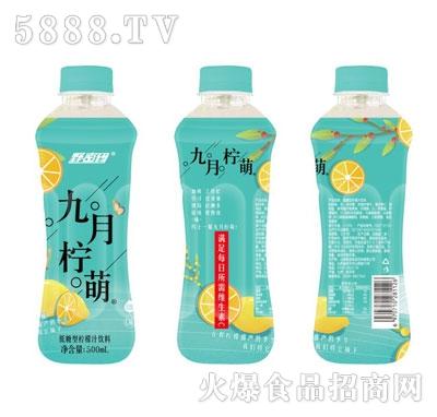 九月柠萌(低糖型柠檬汁饮料)(瓶)