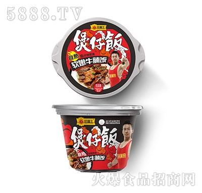 旺福王煲仔饭软嫩牛腩饭328g