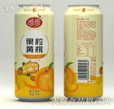 维维果粒黄桃果汁饮料500ml