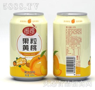 维维果粒黄桃果汁饮料320ml
