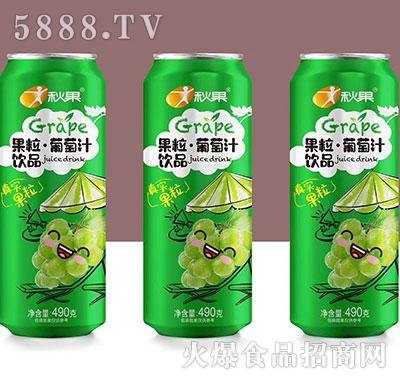 秋果果粒葡萄汁490g