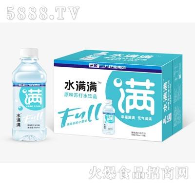 水满满原味苏打水饮料350mlX24