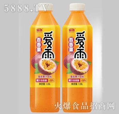 爱雨百香果汁1.28L