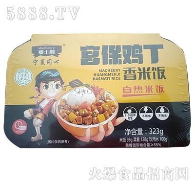 麦士利自热米饭宫保鸡丁323g