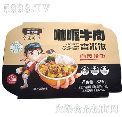麦士利自热米饭咖喱牛肉323g