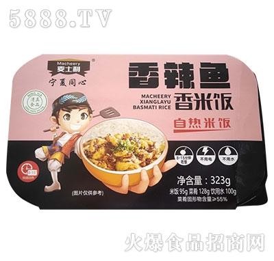 麦士利自热米饭香辣鱼323g