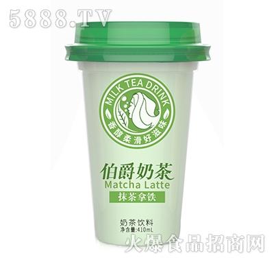伯爵奶茶抹茶拿铁奶茶饮料410ml
