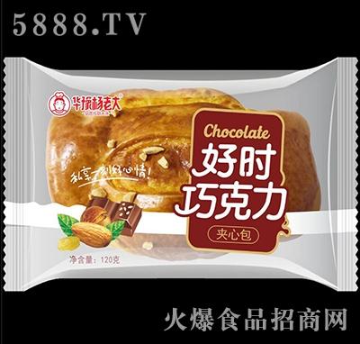 华豫杨老大好时巧克力夹心包120g