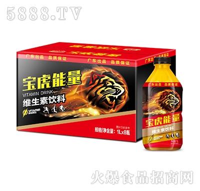 宝虎能量维生素饮料1Lx8瓶