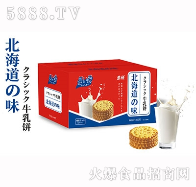 网红爆款北海道味牛乳饼日式圆饼网红食品