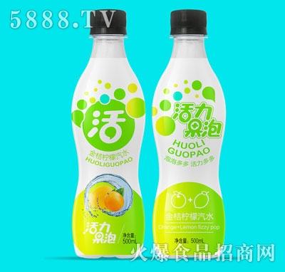 活力果泡金桔柠檬汽水500ml