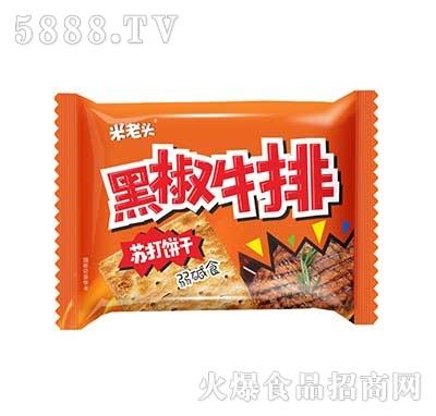 米老头黑椒牛排苏打饼干